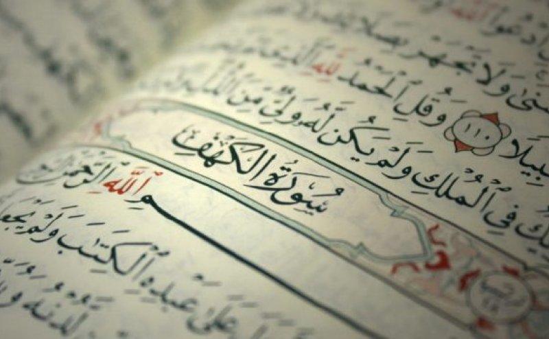 Surah Kahf Qari Basit