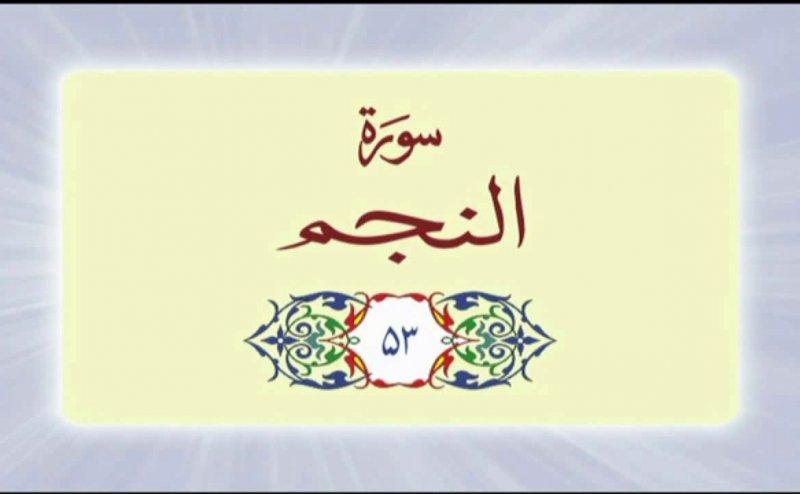 Surah Najm