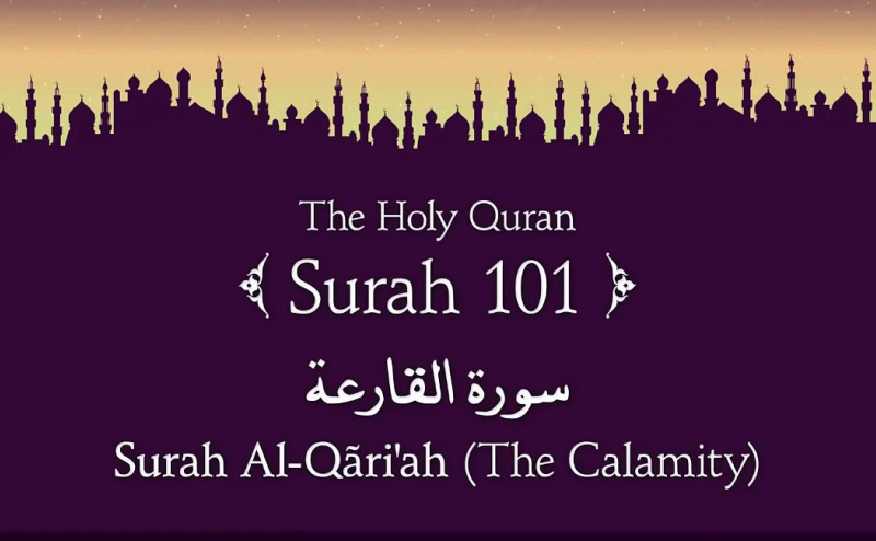 Surah Qariah with Urdu Translation MP3 Download