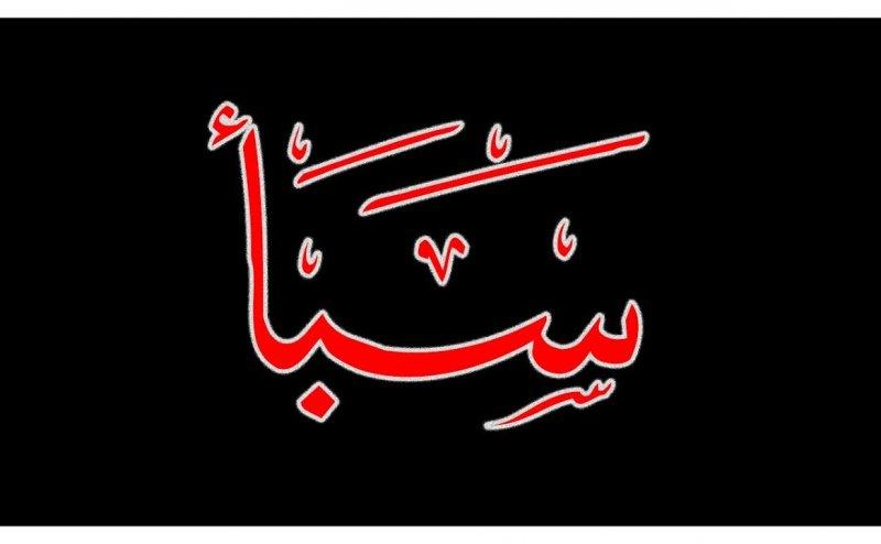Surah Saba Qari Obaid ur Rehman
