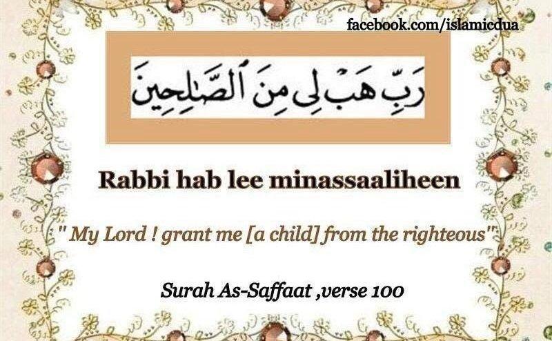 Surah Saffat Full