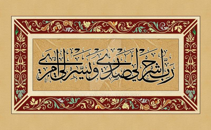 Surah Taha Qari Obaid ur Rehman