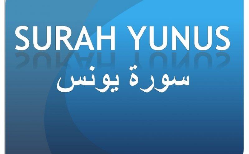 Surah Yunus Qari Obaid ur Rehman