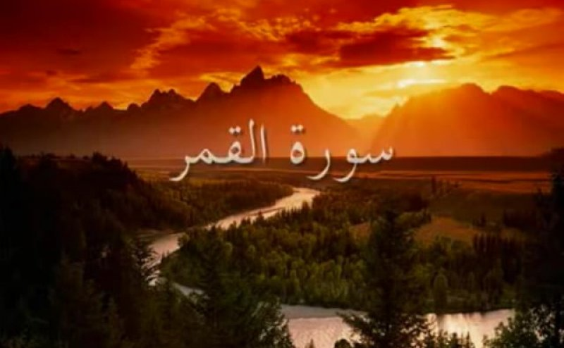 Surah al-Qamar Tilawat