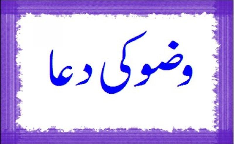 Wazu Ki Dua with Urdu and English Translation