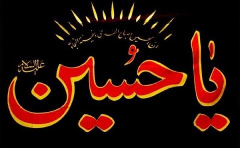 Ye Karam Mujh Py Kam Hussain Ka Hai