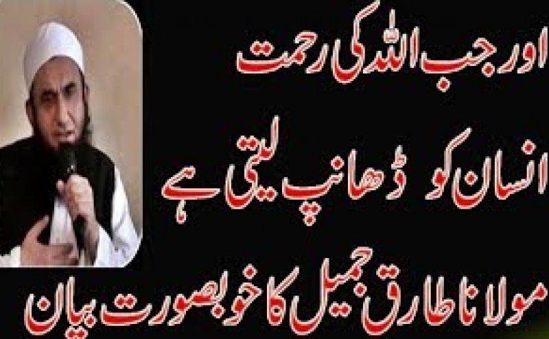 Allah Ki Rehmat Tariq Jameel