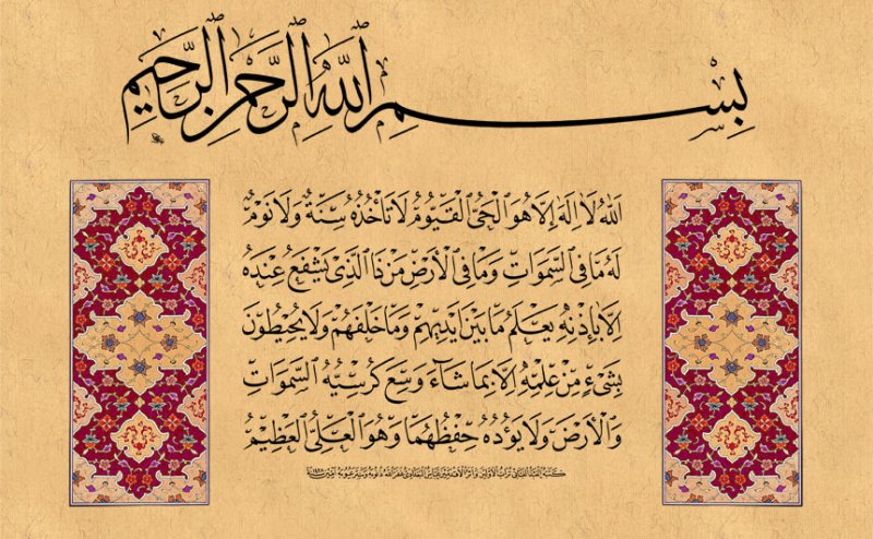 Ayatul Kursi Tilawat