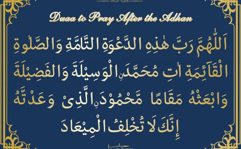 Allah azan mp3