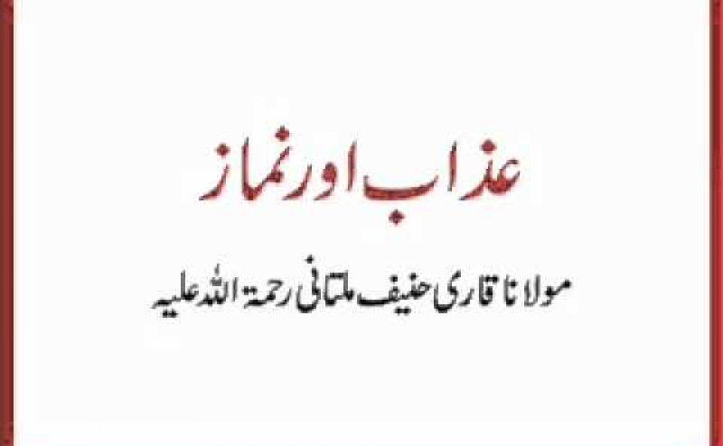 Azab Aur Namaz Qari Haneef