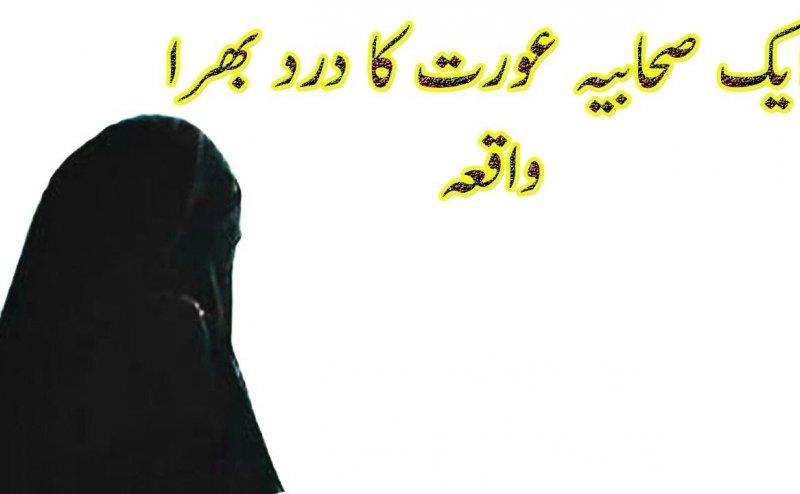 Ek Sahabi Ka Waqia