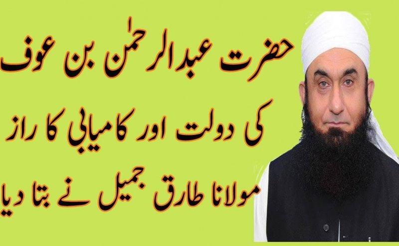 Hazrat Abdur Rahman Bin Auf Ki Kamyabi Ka Raaz
