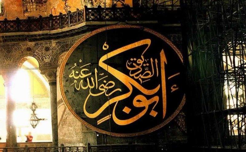 Hazrat Abu Bakar RA Ki shaan