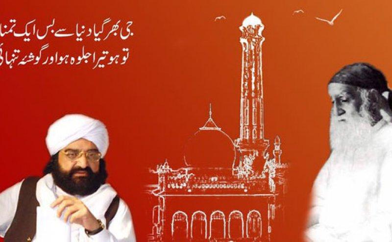 Hazrat Peer Mehar Ali Shah R.A Ka Waqia