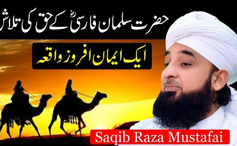 Hazrat Salman Farsi Bayan Download
