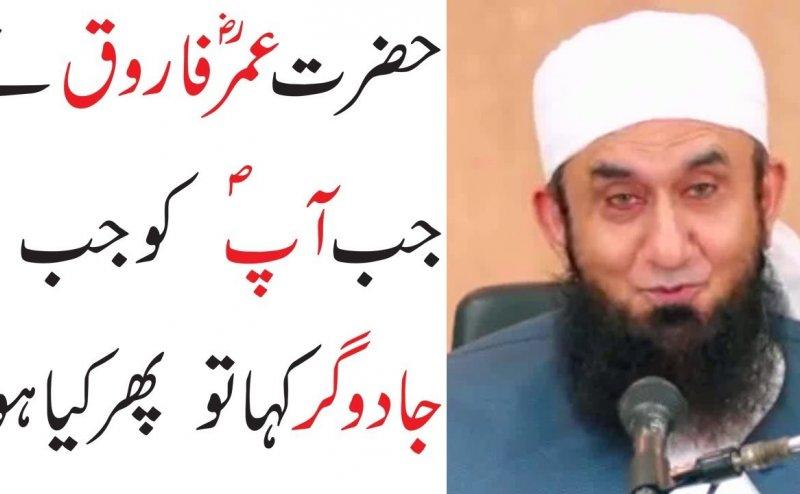 Hazrat Umer Says Magician To Prophet Muhammad PBUH