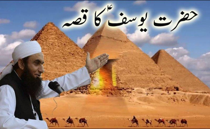 Hazrat Yousuf