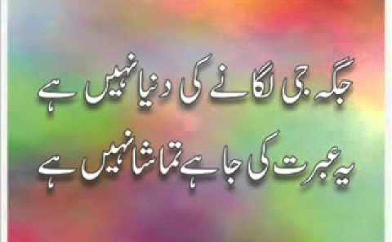 Download MP3: Jaga Jee Lagane Ki Dunya Nahi Hai by Mushtaq Qadri
