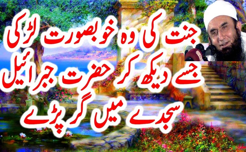 Jannat Ki Larki Ko Dekh Kar Jibreel Sajday Main Pa