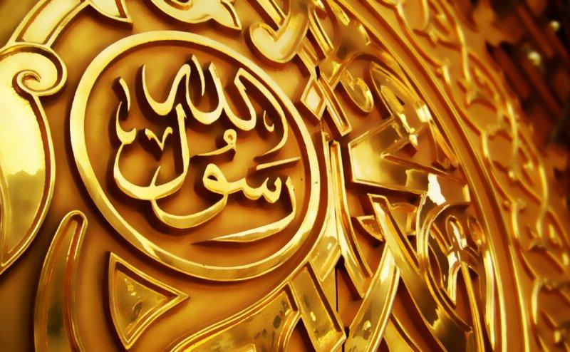 Khoob name muhammad hai