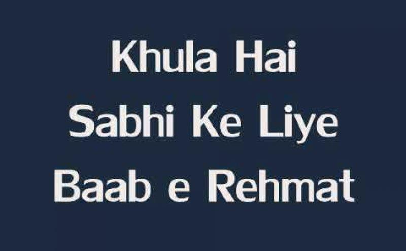 Khula Hai Sabhi Ke Liye Babe Rehmat
