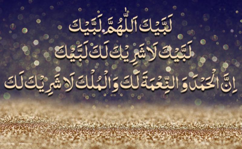 Labbaik Allahuma Labbaik Hajj Kalam