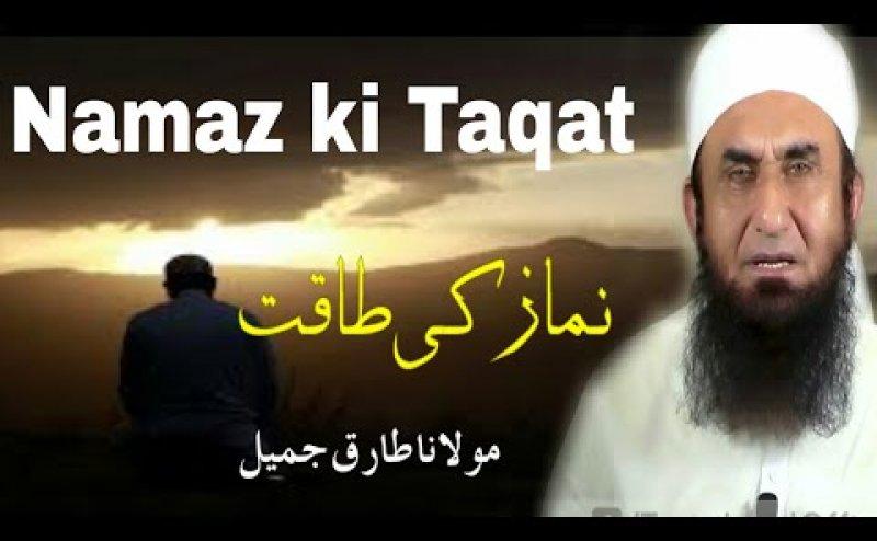 Namaz Ki Taqat