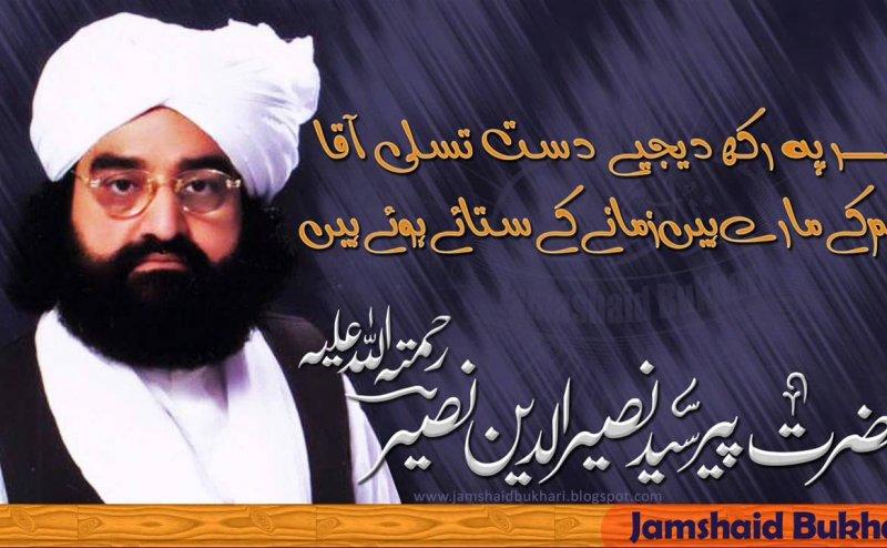 Pir naseer ud Din Naseer Great Poetry