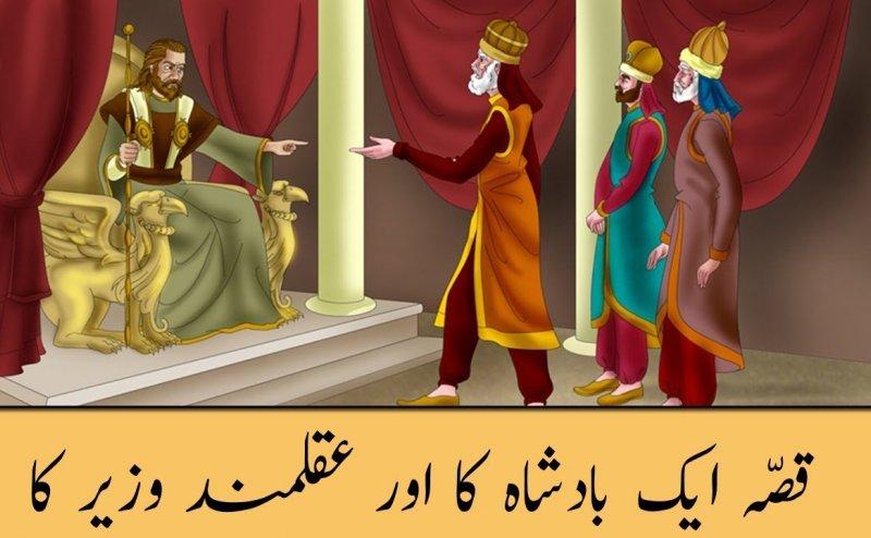 Qissa Aik Badshah Ka