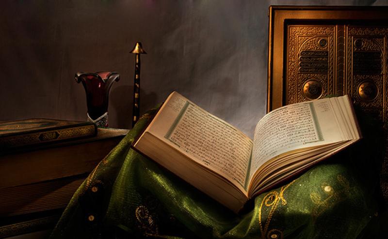 Quranic Surah