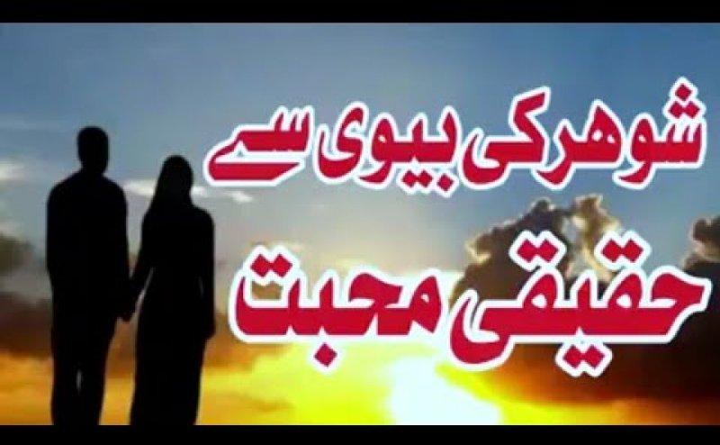 Shohar Ka Bewi Se Izhare Muhabbat Kerna