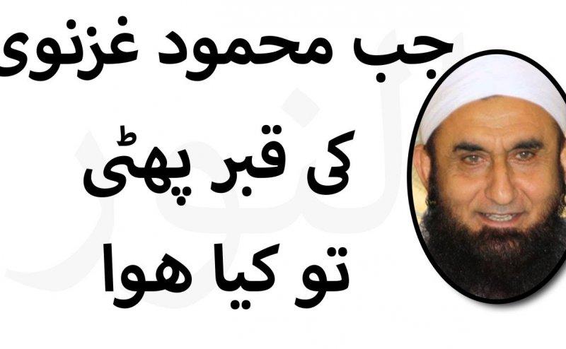 Sultan Mahmood Ghaznavi Ki Qabar Phati