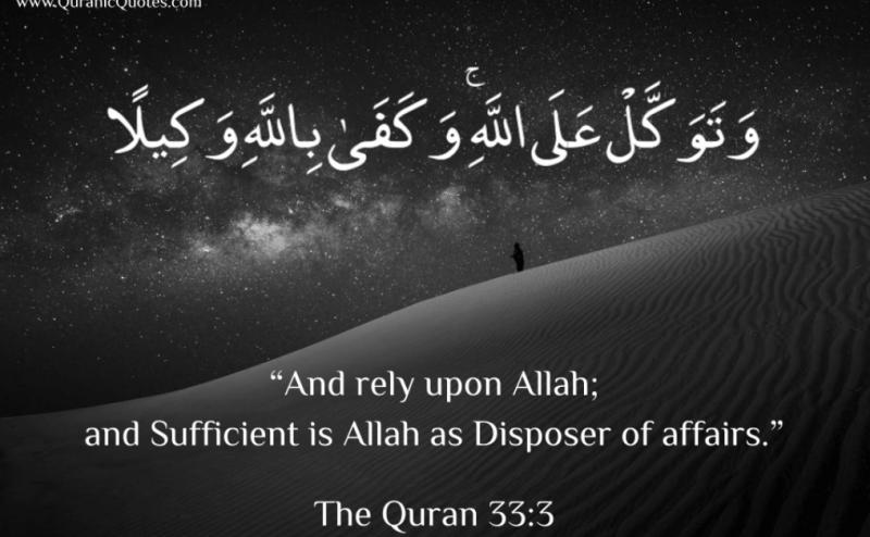 Surah Ahzaab