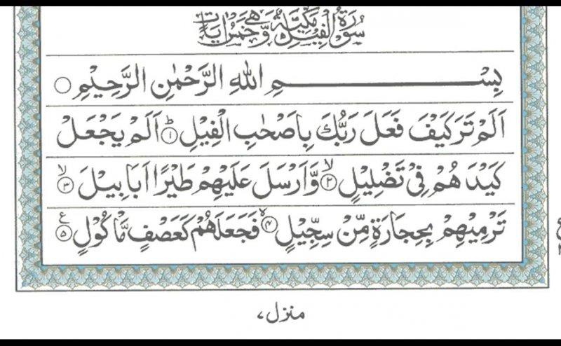 Surah Al Feel