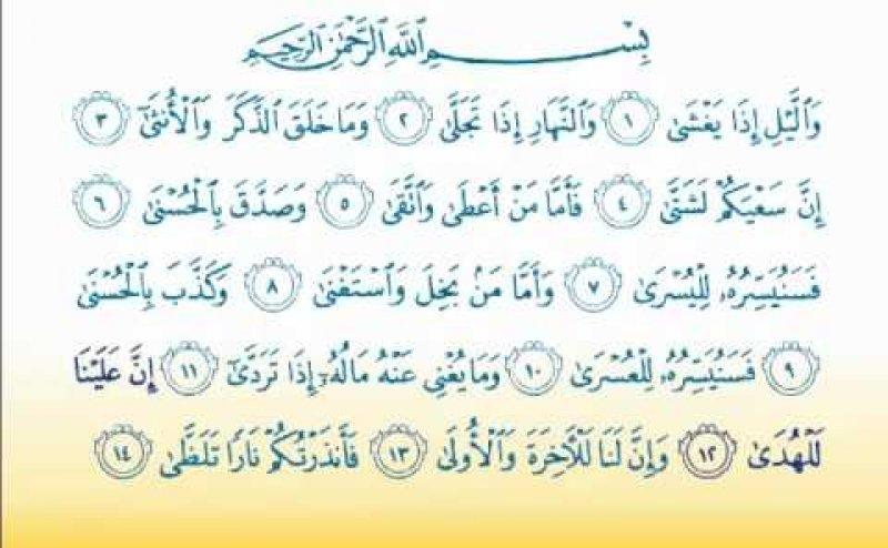 Surah Al-Layl
