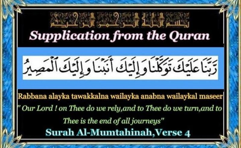 Surah Al Mumtahina