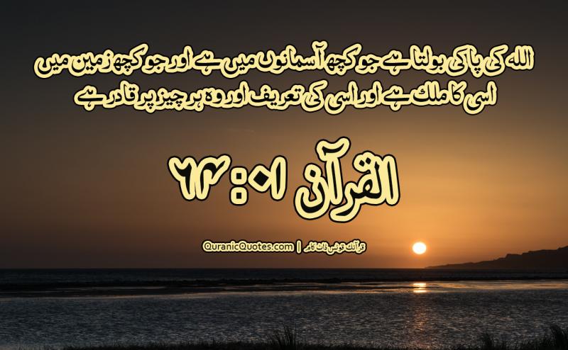 Surah At-Taghabun Arabic