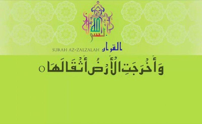 Surah Az-Zalzalah Arabic With Urdu Translation by Qari Abdul