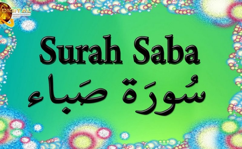 Surah Saba Qari Basit
