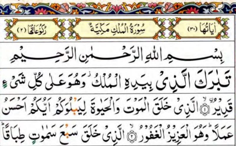 Sural Al Mulk