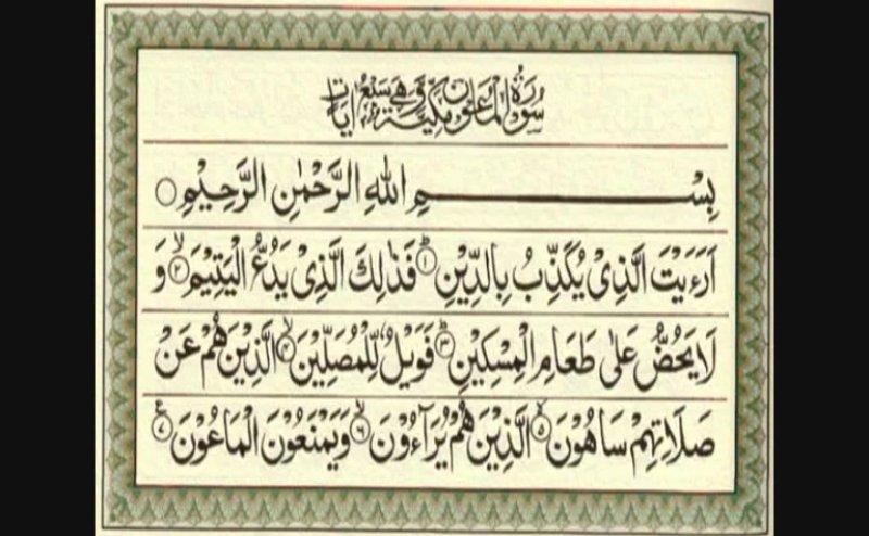 Surat Al Maoon