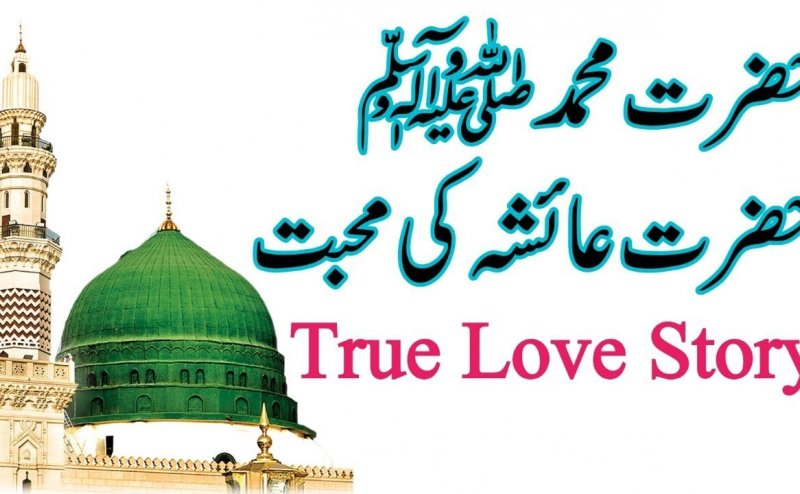 The True Story of Hazrat Ayesha