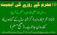 Muharram Aur Yaum e Ashura Ke Roza ki Fazilat