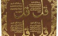 4 Qul Surahs