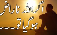 Allah agar naraz ho gaya tu, saqib raza latest bayan, urdu bayan, Allah jab naraz hota hai