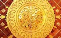 Allah Huma Sale ala Muhammadin Old Ptv Darood