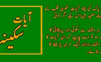 Ayat Al Sakina Six Ayats Al Ghamdi