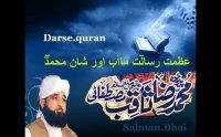 azmat risalat maab, azmat risalat maab mp3 bayan, audio bayan, saqib raza new bayan, saqib raza latest bayan, urdu bayan