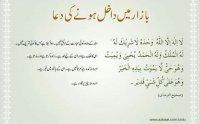 Bazaar Mein Dakhil Hote Waqt Ki Dua