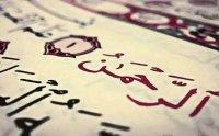 Surah Rahman Al Ossi